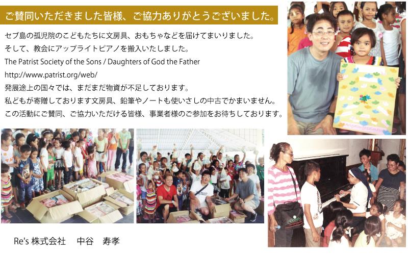 岡山からリサイクル品をフィリピンへの寄付1