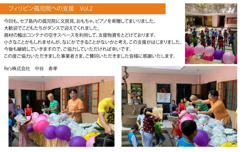 岡山からリサイクル品をフィリピンへの寄付2