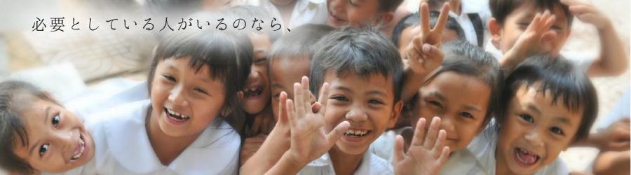 輸出商材で喜ぶ子供たち